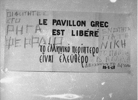 Σε τοίχο του Ελληνικού Σπιτιού. Φωτογραφία Ζάκης Κουνάδης.