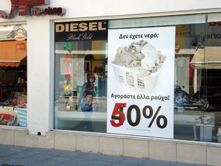 Αλλά �να κατάστημα ρούχων βρήκε τη λύση στο μεγάλο πρόβλημα του νερού.