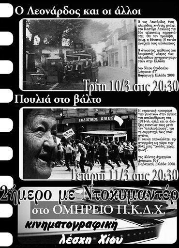Η αφίσα της Κινηματογραφικής Λέσχης Χίου
