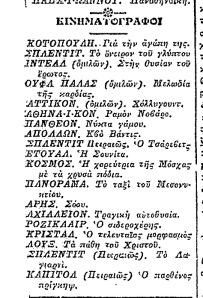 Εφημερίδα ΣΚΡΙΠΤ 8 Απριλίου 1930