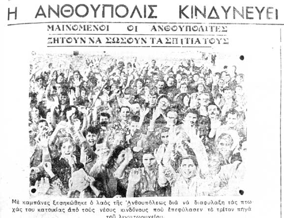 anthoupoli-revolt-peristeri