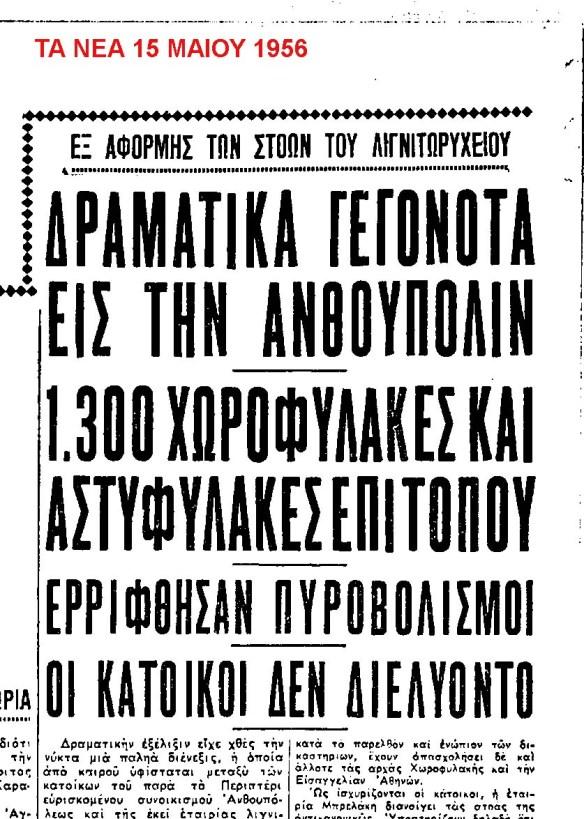 ΤΑ ΝΕΑ_15_5_1956_titlos