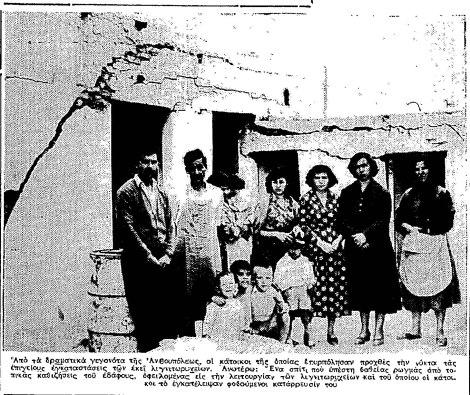 ELEFTHERIA_16_5_1956_1