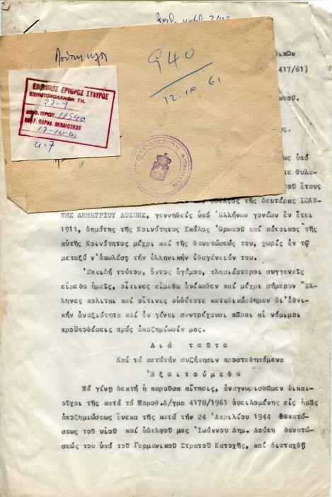 Εκτελεση 1944