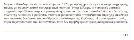 σελιδα Φακελου Κύπρου