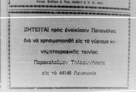 eleftheros-kataxorisi