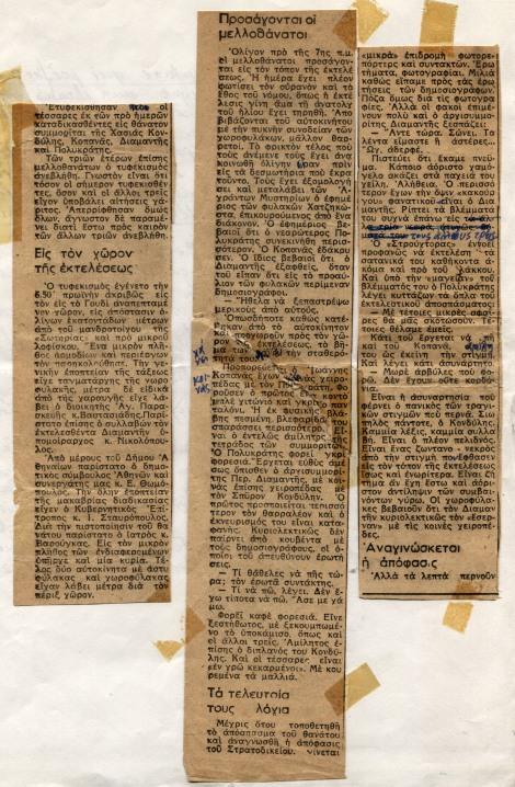 Ακροπολις 29_10_1947_β