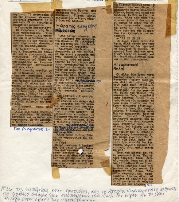 Ακροπολις 29_10_1947_γ