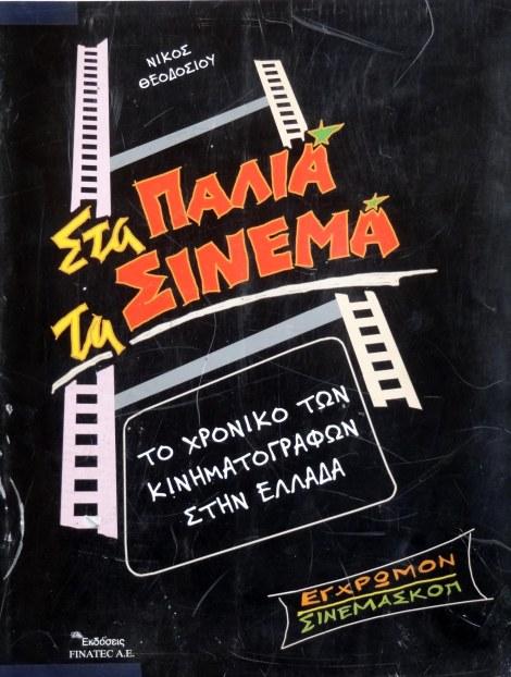 Palia sinema 1