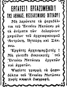 Rizospastis_3_3_1933