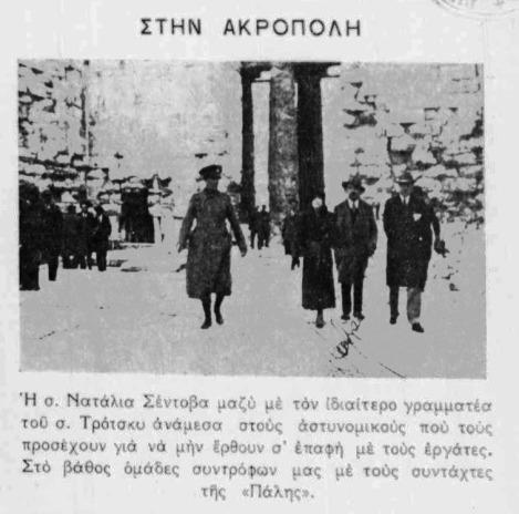 1932_Τροτσκι_Παλη Των ταξεων_Natalia_Akropoli